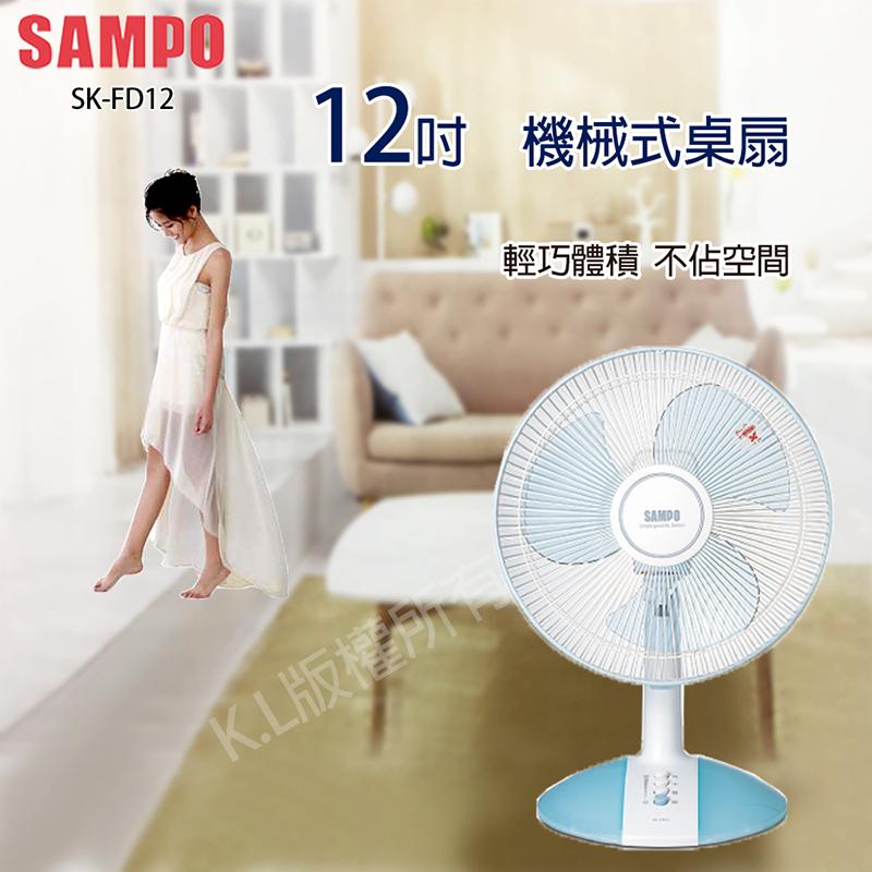 SAMPO聲寶12吋機械式桌扇 SK-FD12