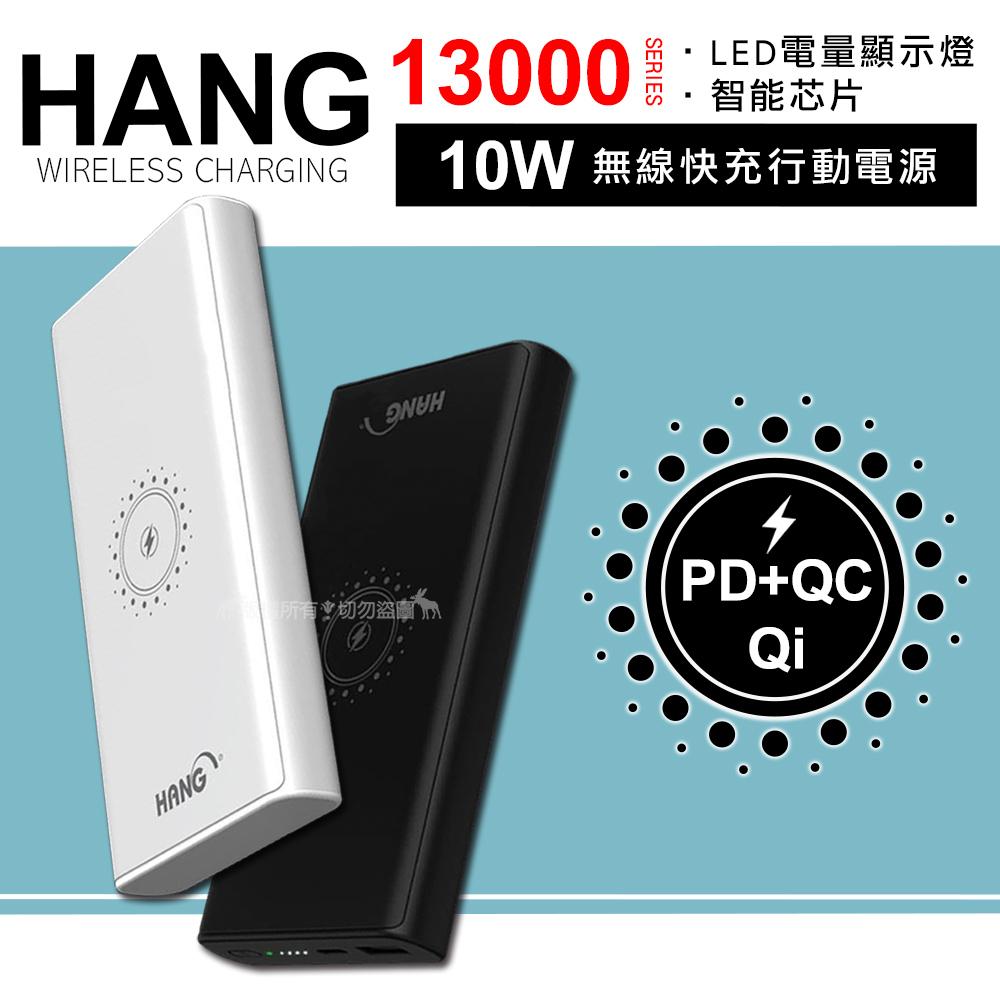 HANG 13000智能芯片 PD+QC3.0+Qi 三輸出10W無線快充行動電源(沉穩黑)