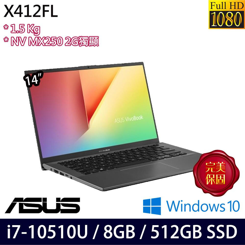 《ASUS 華碩》X412FL-0341G10510U(14吋FHD/i7-10510U/8G/512GB PCIe/MX250/Win10/二年保)
