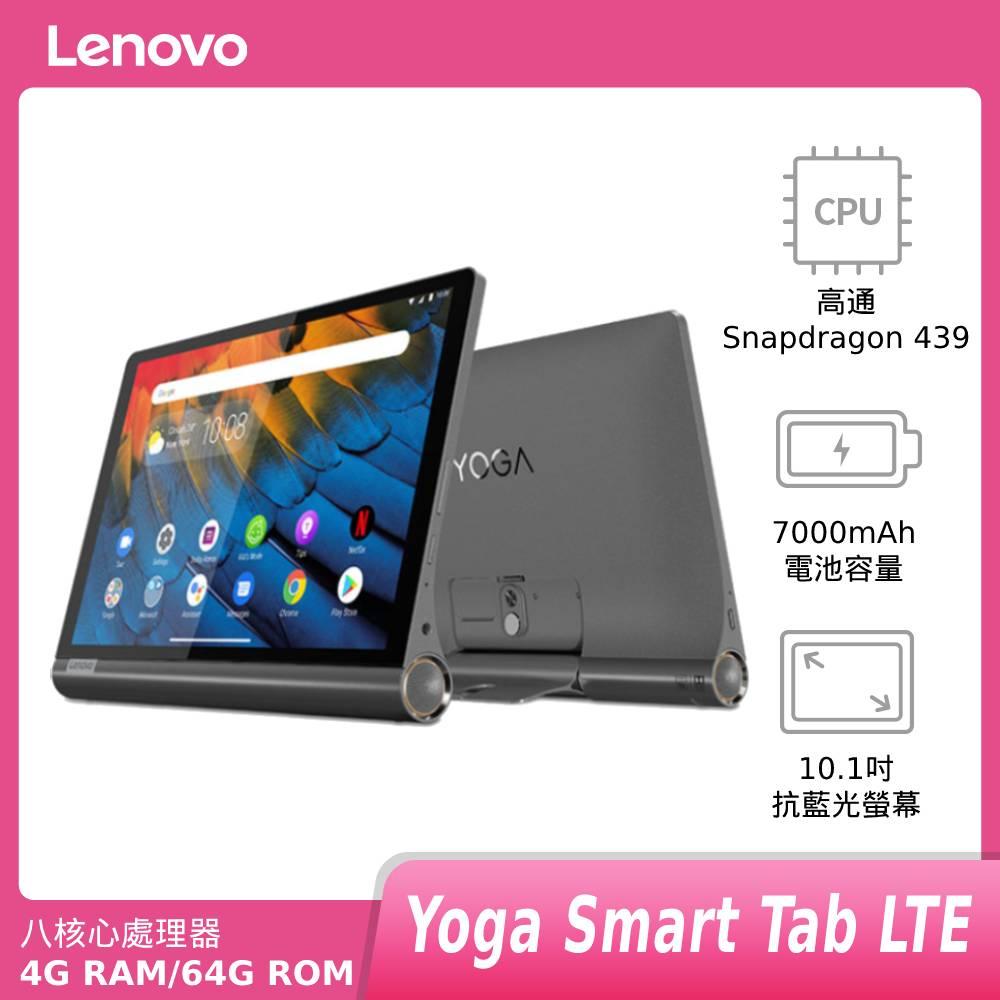 Lenovo Yoga Smart Tab LTE 4G/64G 【新機上市贈充電組】