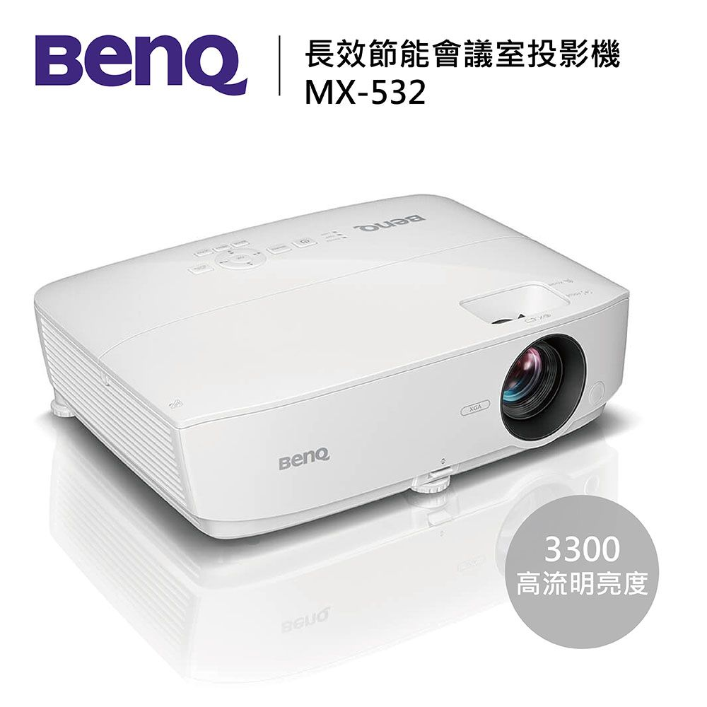【BenQ 】高亮商用 節能投影機 MX532