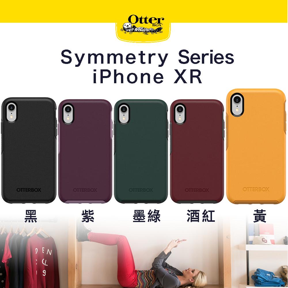 【OtterBox】iPhoneXR Symmetry 炫彩幾何系列 防撞保護殼 黃