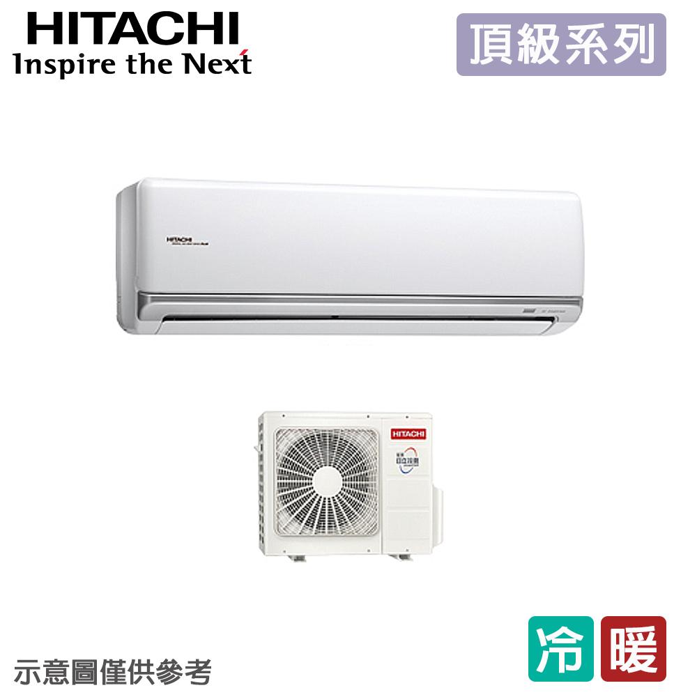 【HITACHI日立】4-5坪頂級系列變頻分離式冷暖冷氣 RAC-32NK1/RAS-32NJK