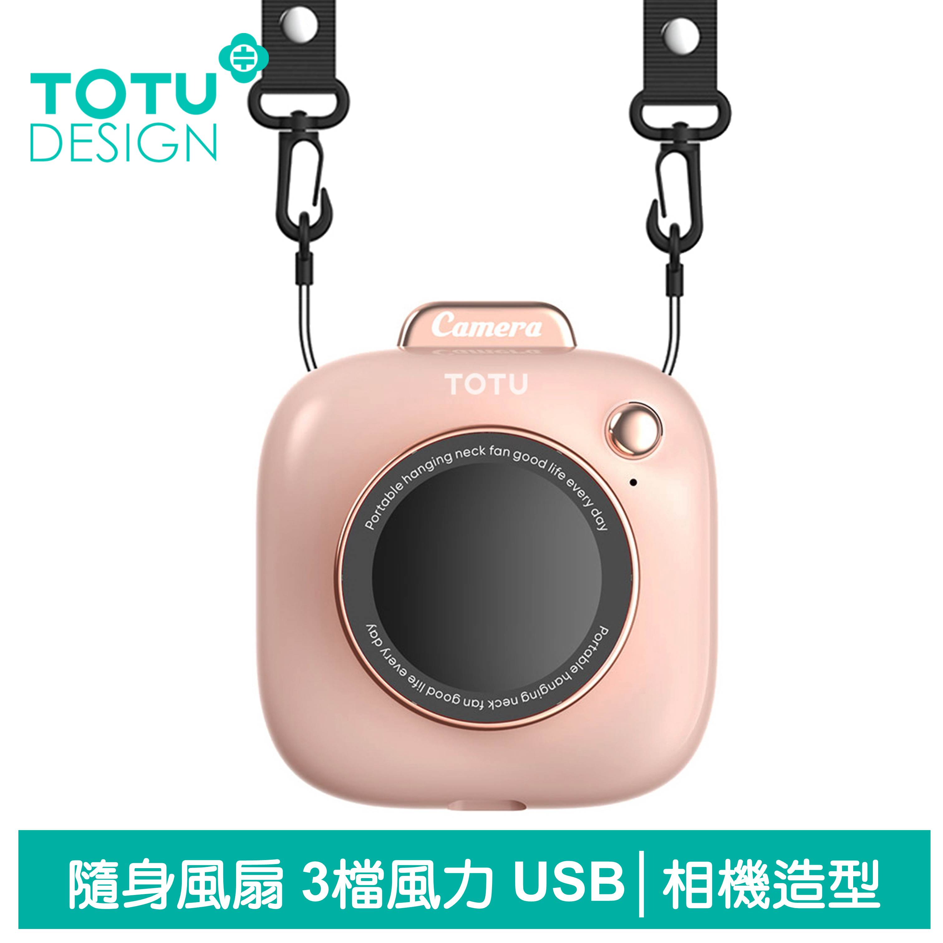 TOTU台灣官方 相機造型隨身風扇掛脖掛繩手持桌上USB小風扇 粉色