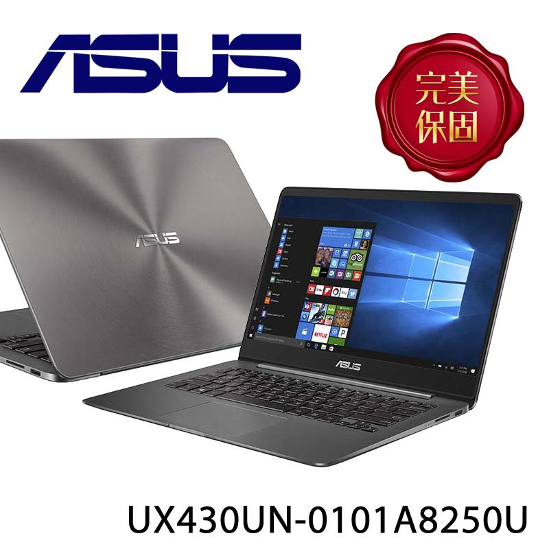 【ASUS華碩】UX430UN-0101A8250U 石英灰 14吋 筆電-送ASUS原廠杯套