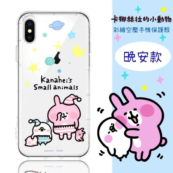 【卡娜赫拉】iPhone XS/X (5.8吋) 防摔氣墊空壓保護套(晚安)