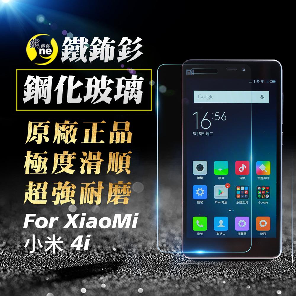 O-ONE旗艦店 鐵鈽釤鋼化膜 XIAOMI 小米4i 日本旭硝子超高清手機玻璃保護貼