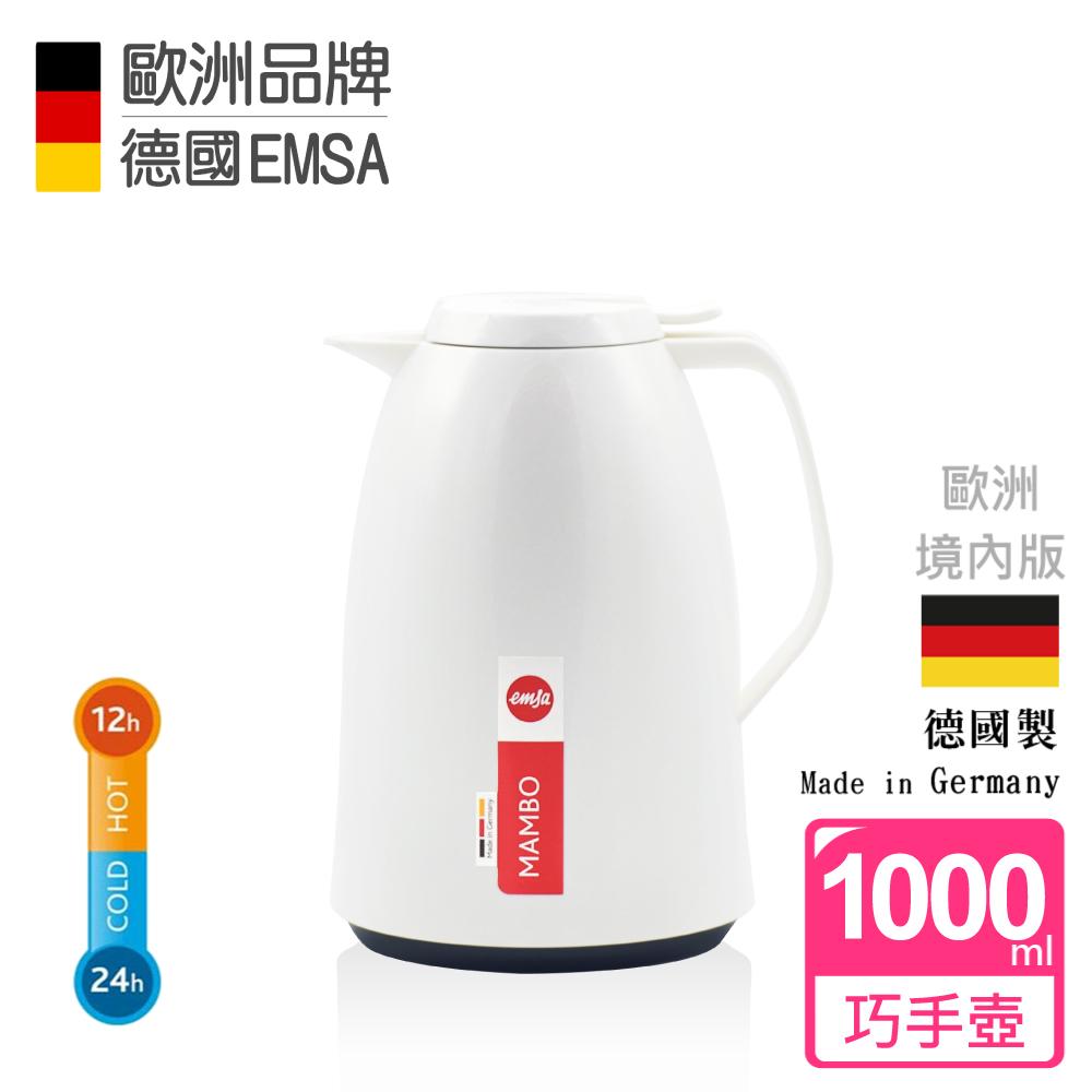 【德國EMSA】頂級真空保溫壺 玻璃內膽 巧手壺MAMBO 1.0L 曼波白