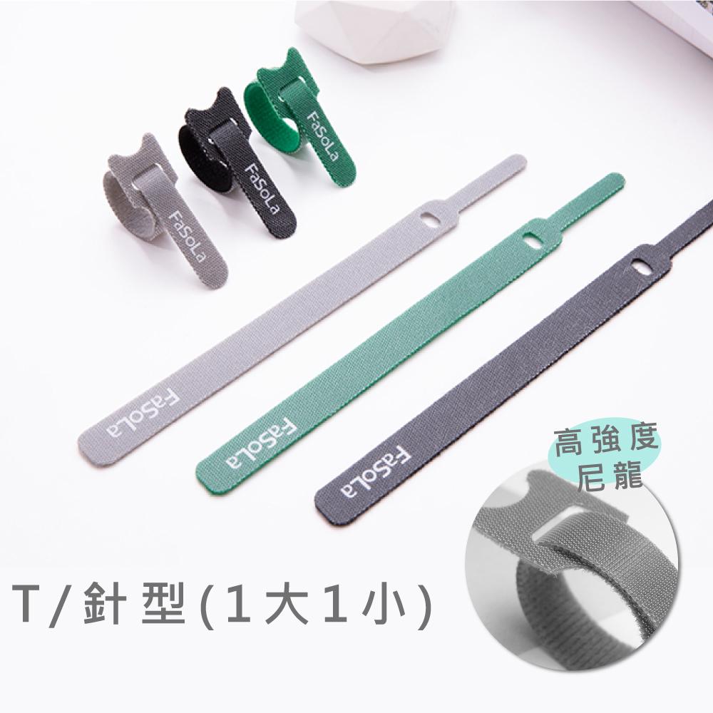 FaSoLa魔術收納線扣帶組 -小針型/大針型