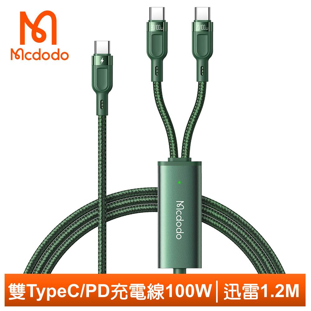 Mcdodo麥多多台灣官方 一分二 雙Type-C/PD充電線傳輸線編織閃充線 100W快充 LED 迅雷 1.2M 綠色