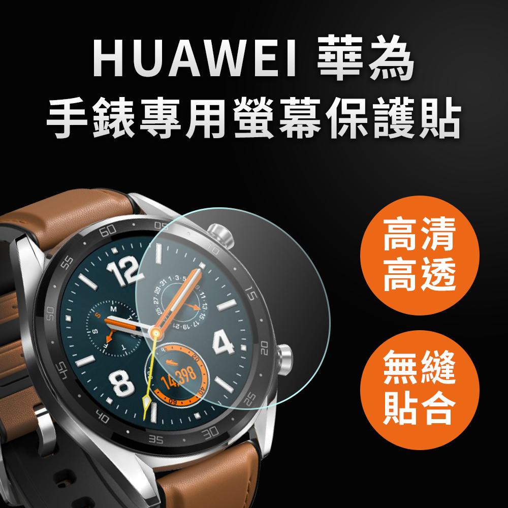 【HUAWEI 華為】WATCH GT2 46mm 高清TPU奈米保謢貼膜(直徑38mm)-2入組