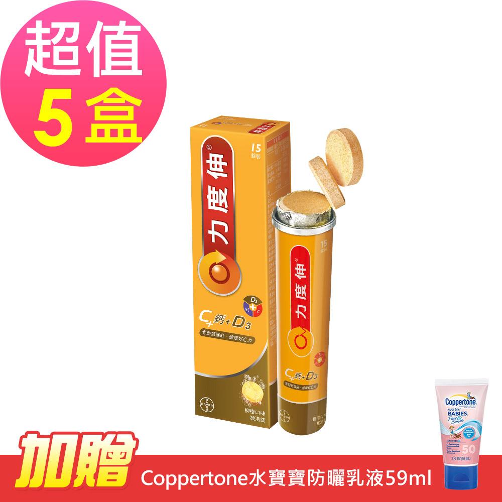 【德國拜耳】力度伸C+鈣+D3發泡錠-柳橙口味x5盒(15錠/盒)-加贈確不同 水寶寶防曬乳液59ml