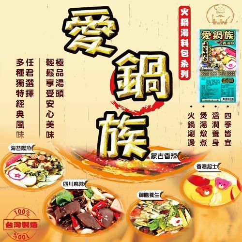【愛鍋族】火鍋湯料包x5包(五種口味各一)