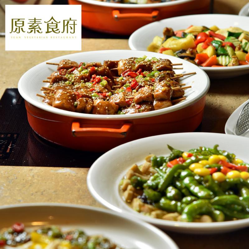 【台北】原素食府 素食百匯假日單人午/晚餐吃到飽 MO