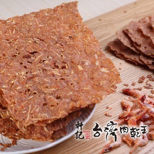 《軒記-台灣肉乾王》櫻花蝦杏仁脆肉乾(70g/包,共兩包)