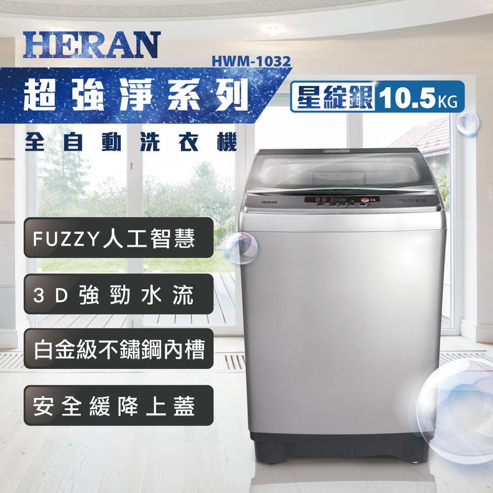 【HERAN】禾聯10.5公斤全自動洗衣機HWM-1032※送基本安裝※