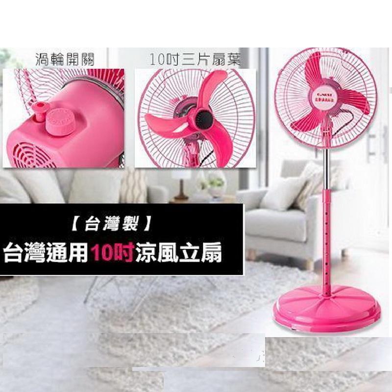 【台灣製】台灣通用-10吋涼風立扇 GM-106