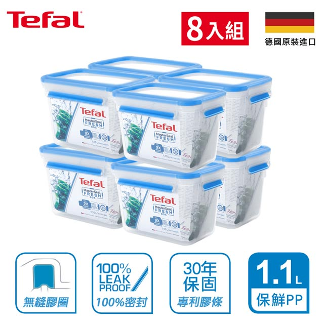 【Tefal法國特福】德國EMSA原裝無縫膠圈PP保鮮盒1.1L(8入組)