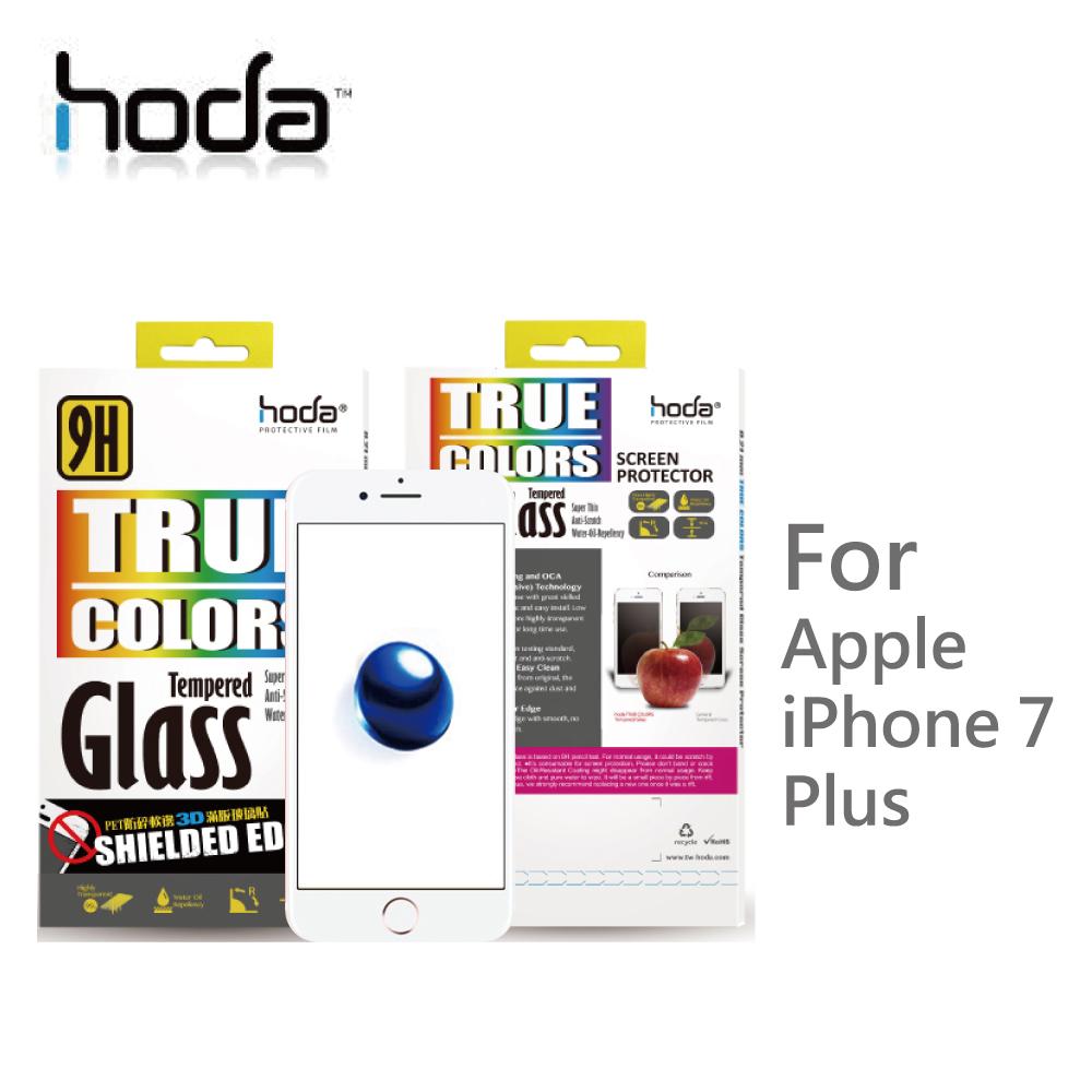 HODA iPhone7 Plus 5.5吋 PET防碎軟邊3D滿版玻璃貼