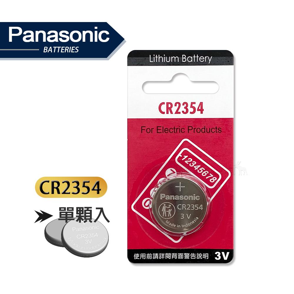 Panasonic 國際牌 CR2354 鈕扣型電池 3V專用鋰電池(單卡1顆入)