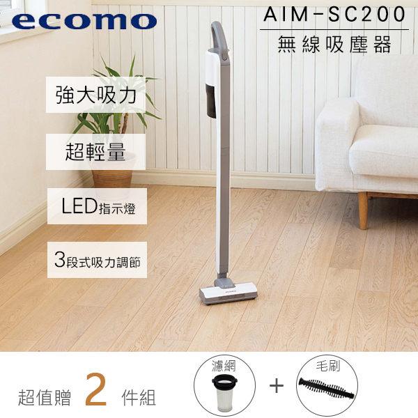 ECOMO AIM-SC200 無線 吸塵器 充電式 旋轉刷頭 超長續電 強力 LED指示燈 公司貨 保固一年(贈濾網+毛刷頭)