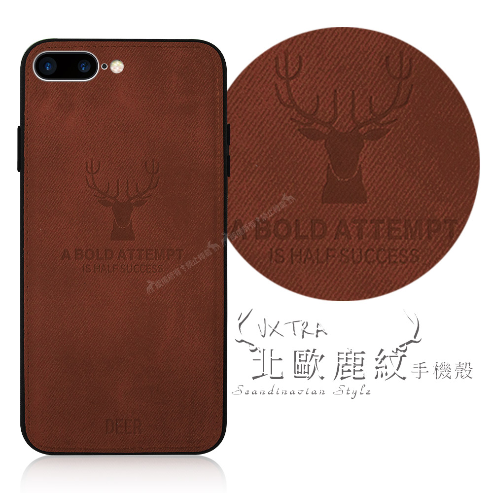 VXTRA iPhone 8 Plus/7 Plus 5.5吋 北歐鹿紋防滑手機殼(單品咖啡)