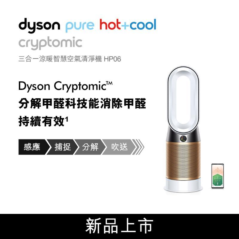 Dyson Pure Hot + Cool Cryptomic 三合一涼暖空氣清淨機 HP06