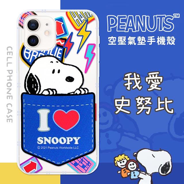 【SNOOPY/史努比】iPhone 12 (6.1吋) 防摔氣墊空壓保護手機殼(我愛史努比)