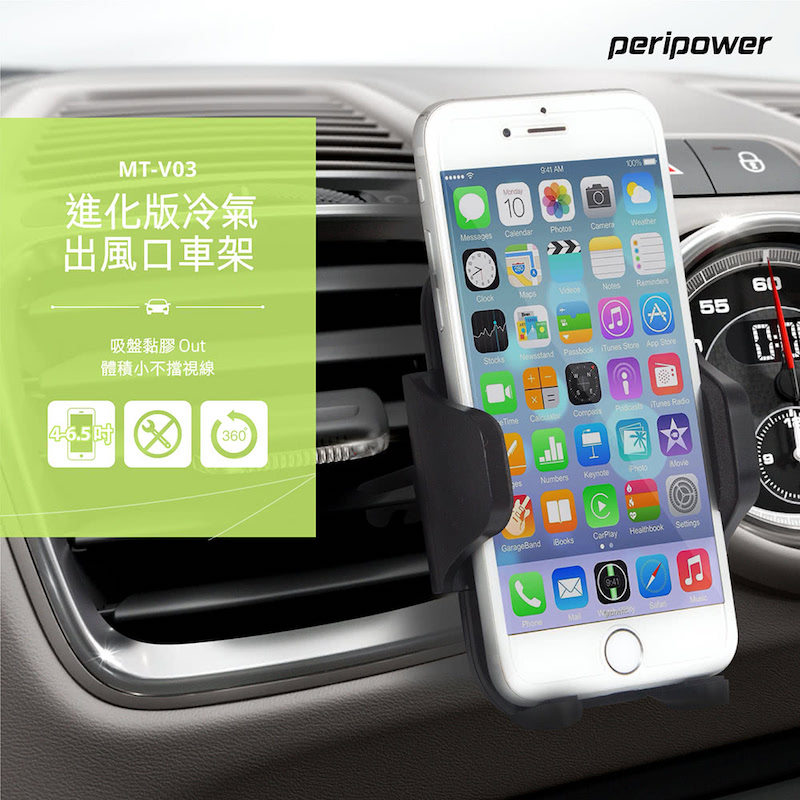 【peripower】MT-V03 進化版冷氣出風口手機車架(冷氣出風口)