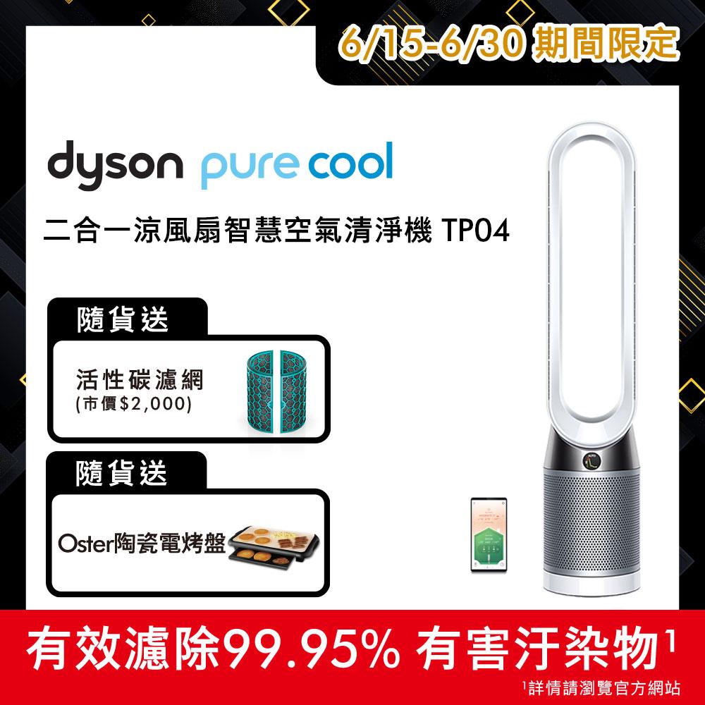 【送活性碳濾網+Oster電烤盤】Dyson戴森 Pure Cool 二合一涼風扇智慧空氣清淨機 TP04 時尚白