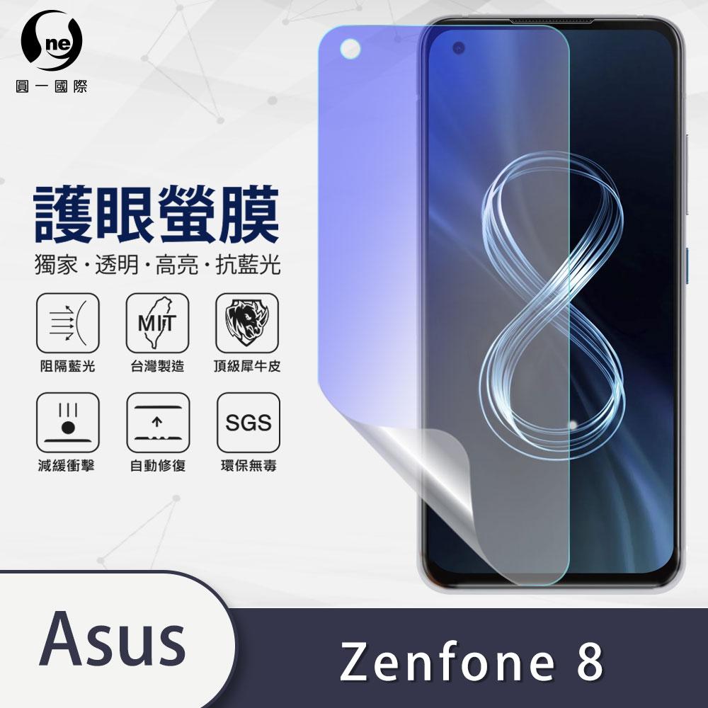 【護眼螢膜】ASUS Zenfone 8 抗藍光 螢幕保護貼 車用包膜頂級犀牛皮 刮痕自動修復 SGS抗藍光檢測 zenfone8