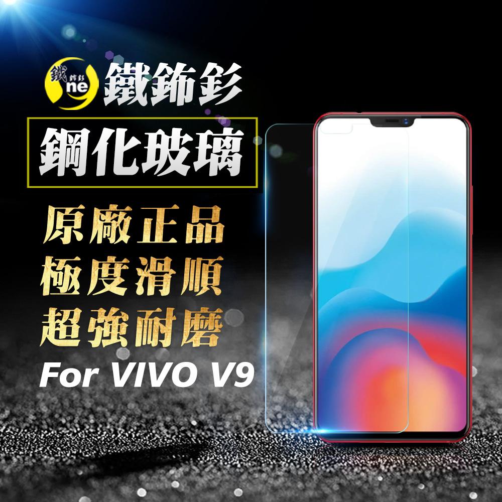 O-ONE旗艦店 鐵鈽釤高級鋼化玻璃保護貼 VIVO V9 螢幕保護貼 日本旭硝子奈米鍍層鋼化膜
