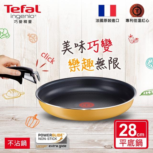 【Tefal法國特福】巧變精靈系列28CM不沾平底鍋(檸檬黃)