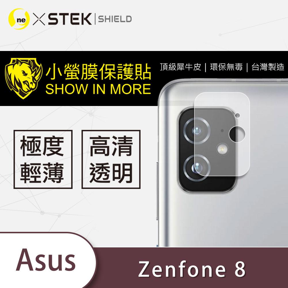 【小螢膜-鏡頭貼】ASUS Zenfone 8 犀牛皮MIT高清高透 抗撞擊 刮痕修復防水防塵 環保無毒 2入 zenfone8