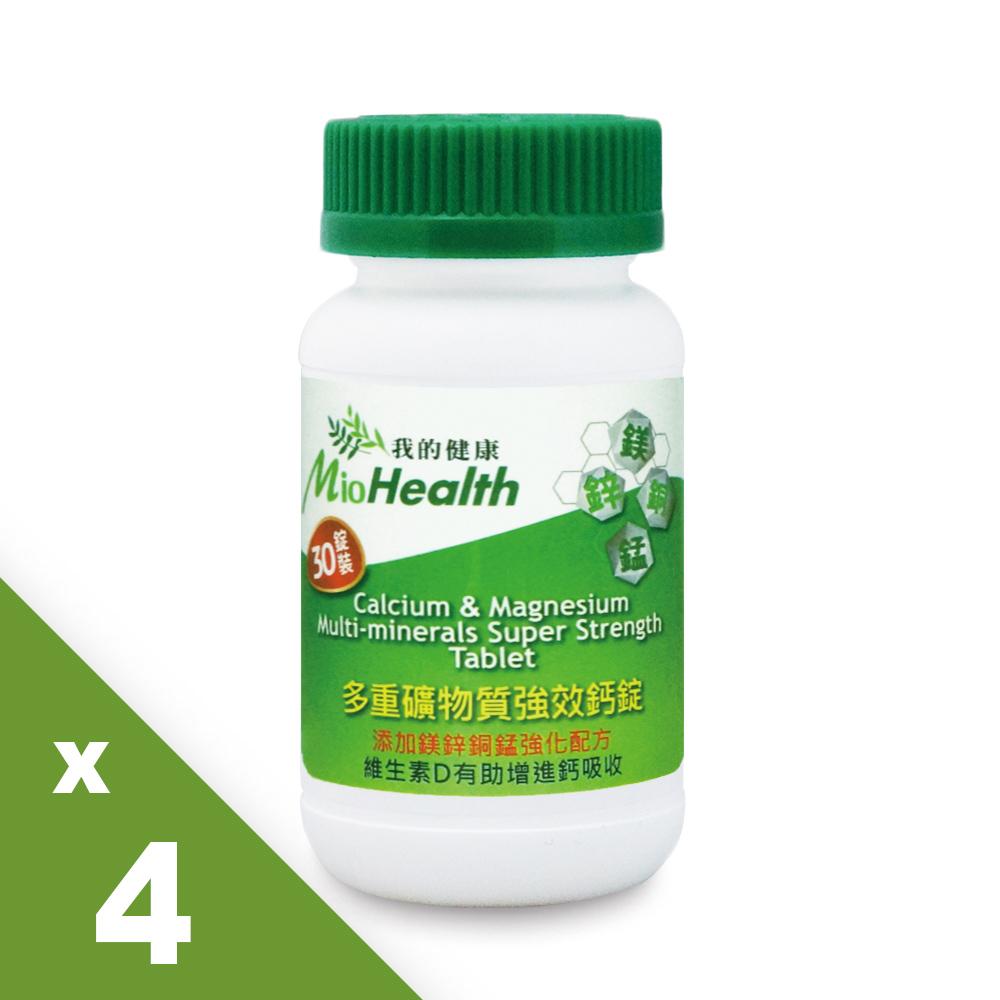 【我的健康】多重礦物質強效鈣錠(30顆/瓶) x4瓶