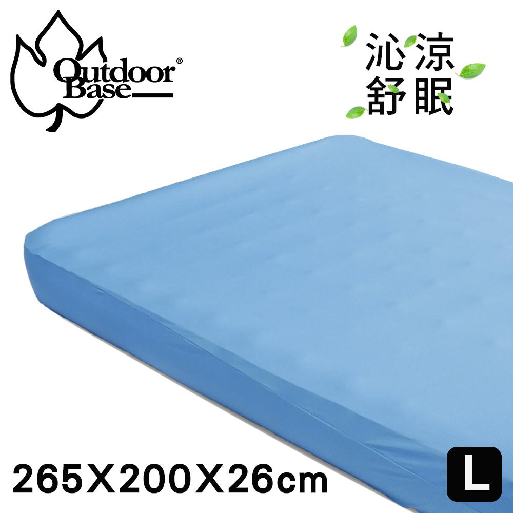 智慧激涼降溫床包套(頂級歡樂時光充氣床墊專用)沁涼舒眠/抗菌除臭/吸濕快乾(L)OB-26336