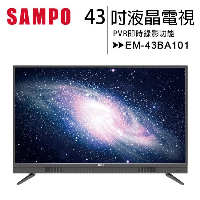 【贈送專業型藍芽自拍架】SAMPO 聲寶43型 EM-43BA101低藍光液晶電視