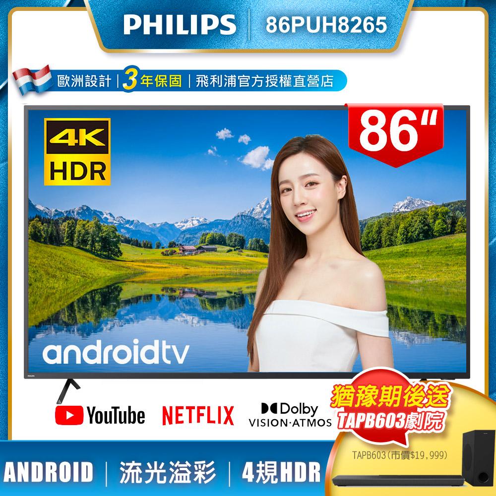 PHILIPS飛利浦 86吋4K Android聯網液晶86PUH8265★送基本安裝+飛利浦劇院TAPB603★