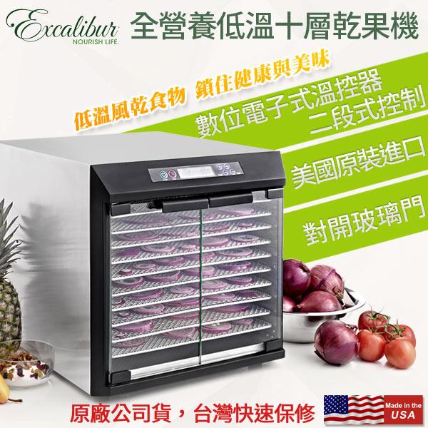 【Excalibur|伊卡莉柏】低溫乾果機十層/數位式/不鏽鋼EXC10EL
