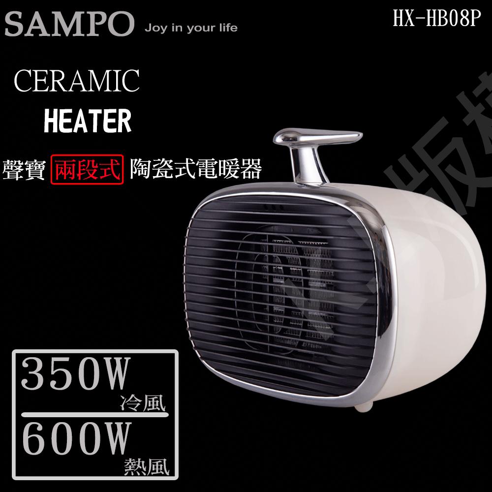 聲寶 兩段式陶瓷式電暖器 HX-HB08P