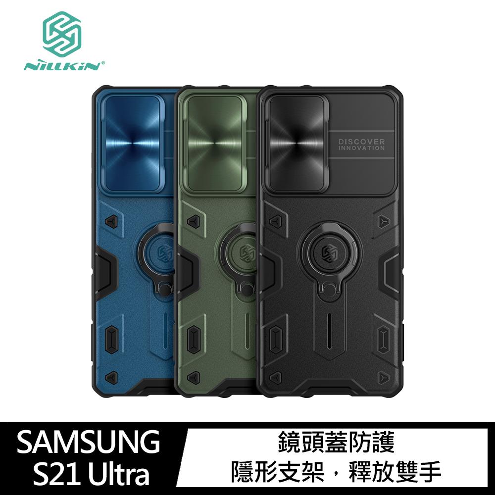 NILLKIN SAMSUNG Galaxy S21 Ultra 黑犀保護殼(金屬蓋款)(藍色)