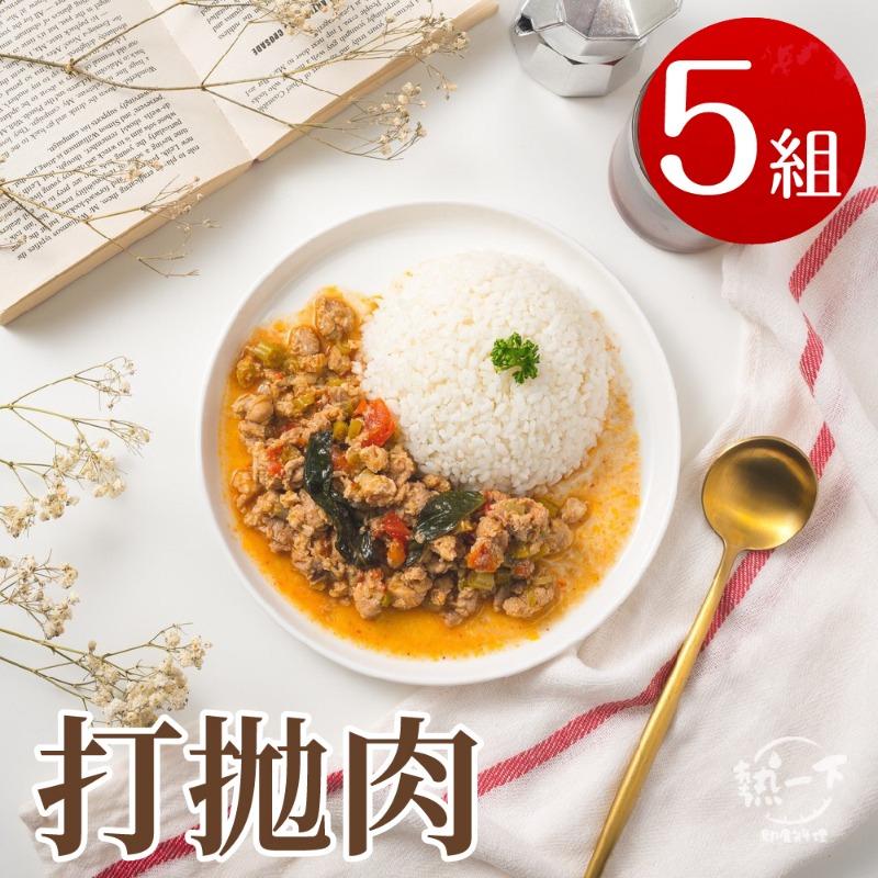 【熱一下即食料理】經典米食餐-打拋肉x5包(180g/包)