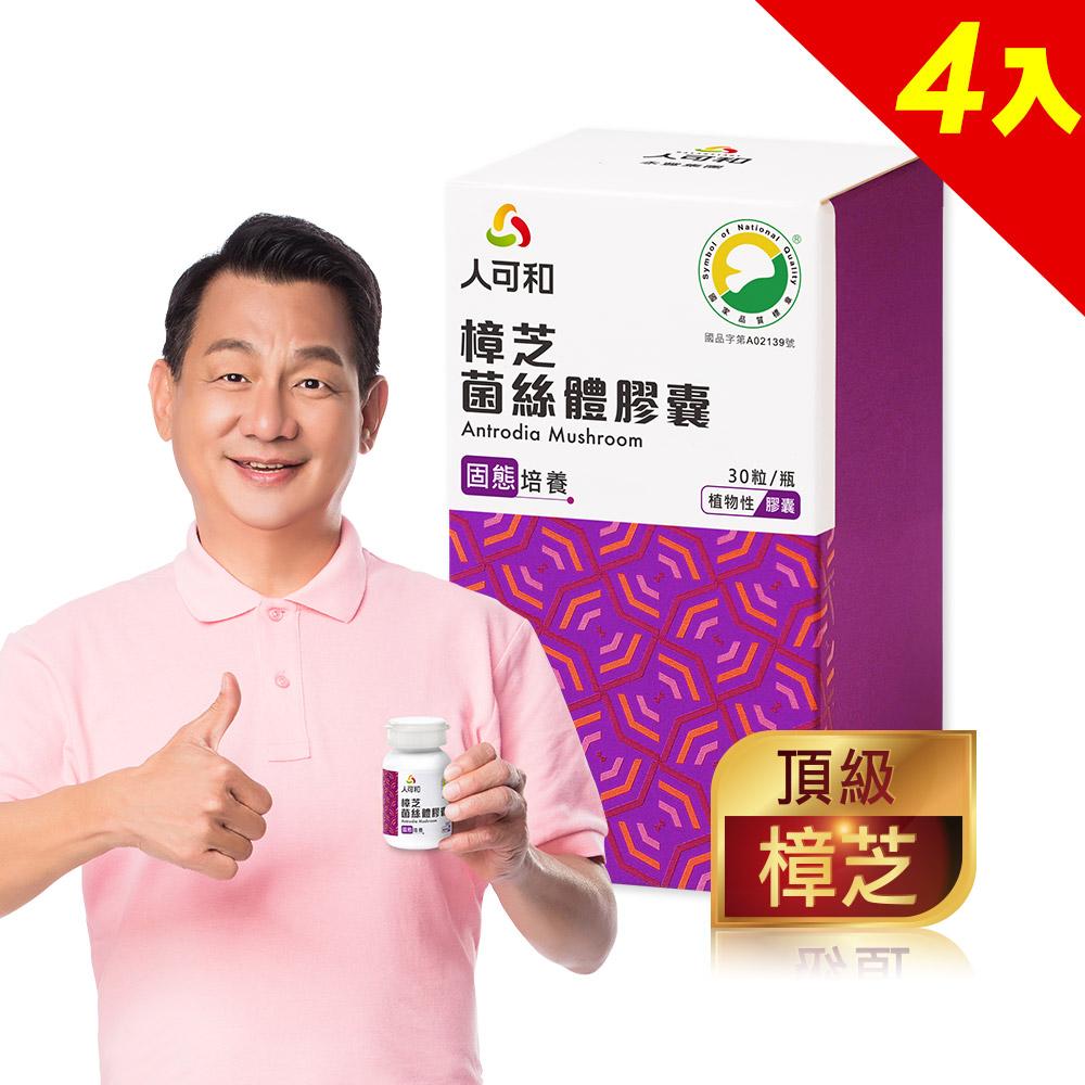 【人可和】 樟芝菌絲體膠囊4入組(30粒瓶)-滋養啟新生國民老爸沈孟生推薦