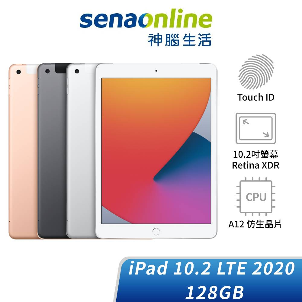 iPad 10.2 LTE 128GB(2020)【新機預購 贈保貼】