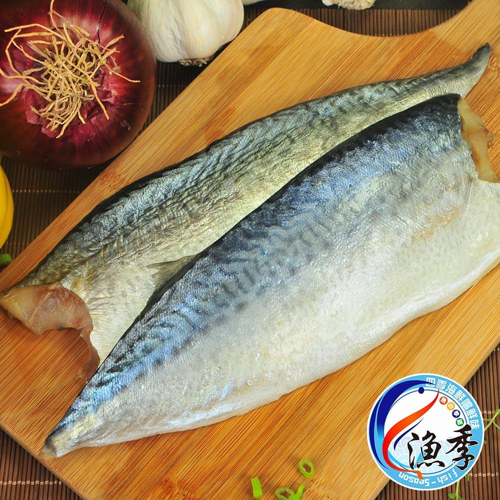 【漁季】業務用台灣鯖魚30P團購組(150G/片)