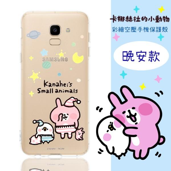 【卡娜赫拉】Samsung Galaxy J6 (2018) 防摔氣墊空壓保護套(晚安)