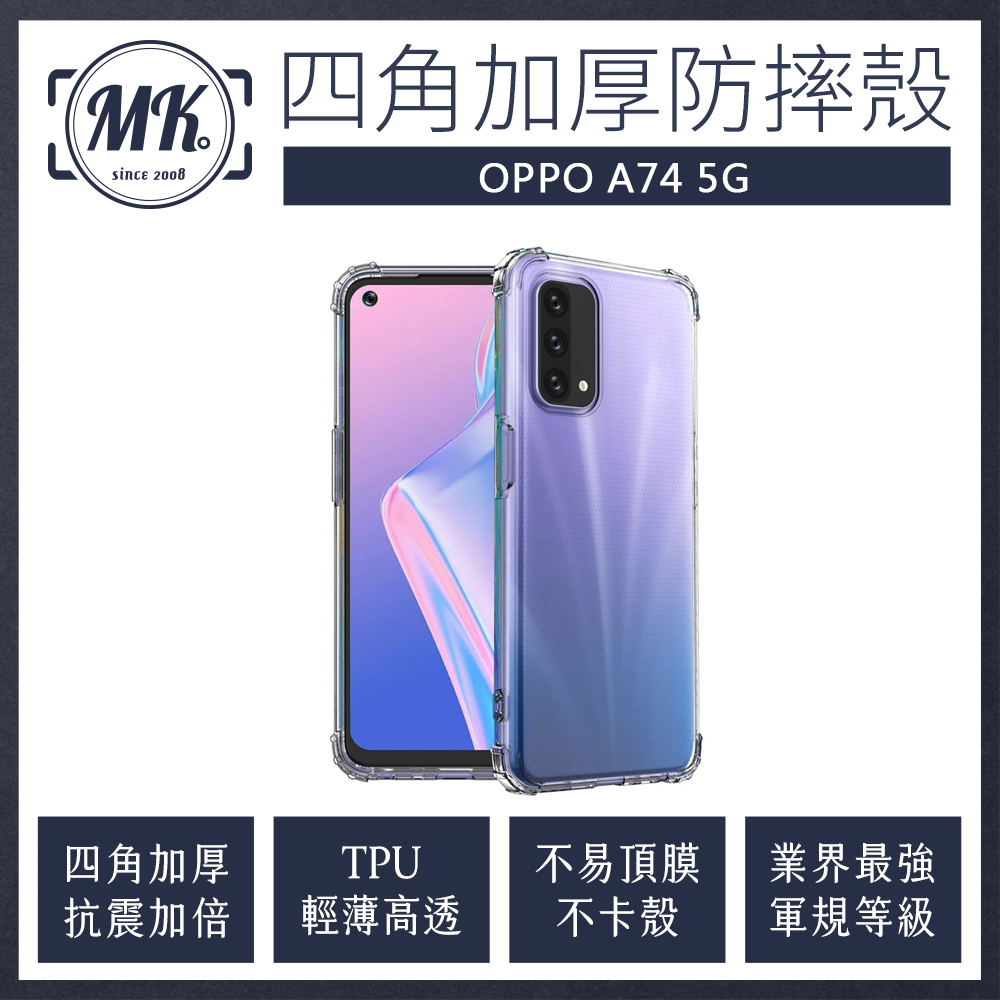 OPPO A74 5G 四角加厚軍規等級氣囊防摔殼 氣墊空壓保護殼