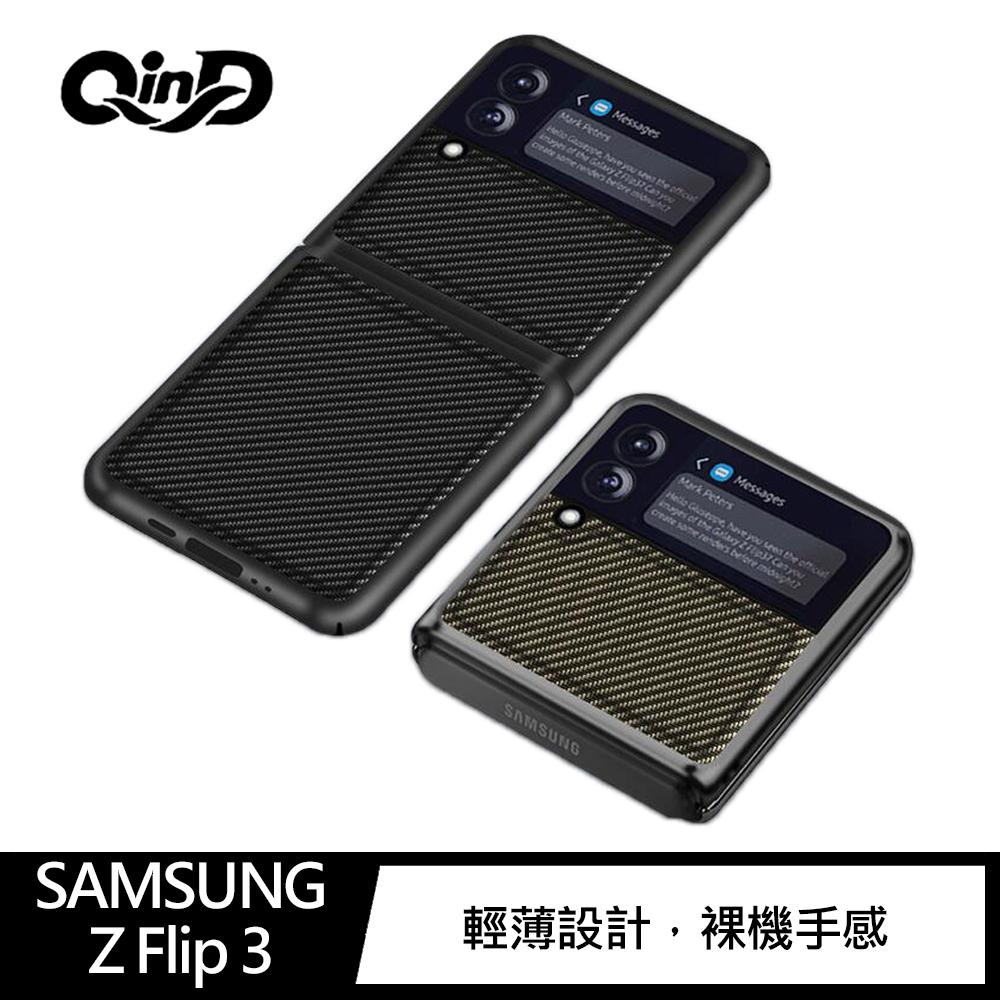 QinD SAMSUNG Galaxy Z Flip 3 碳纖維紋保護殼(碳金)