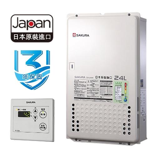 (全省安裝)櫻花數位式24公升日本進口(與SH2480/SH-2480同款)熱水器桶裝瓦斯SH-2480L