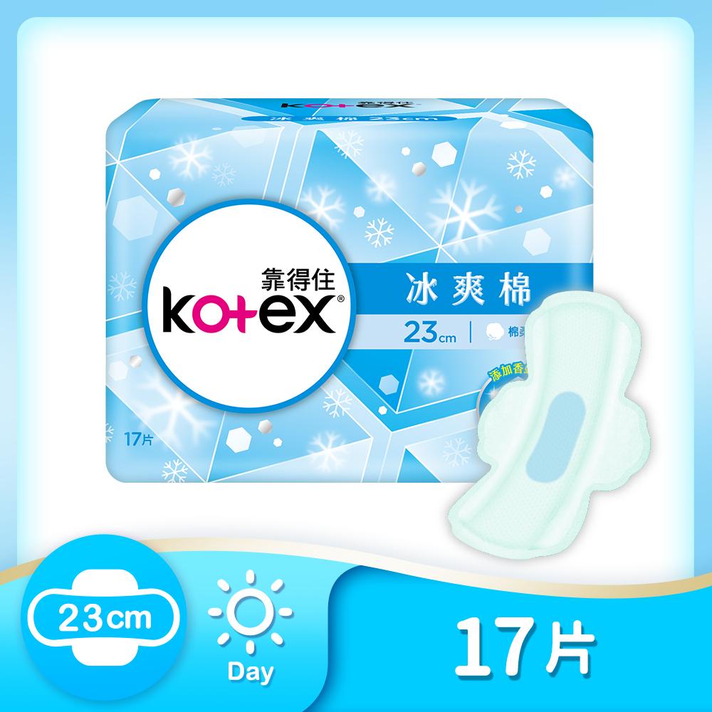 《靠得住》 冰爽棉 23cm 17片X8包小箱購